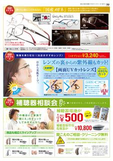 2016_seika_ura_meganenofuji_0629ol.jpg