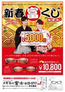 2016_sho_omo_kuji_meganenofuji_1128ol.jpg