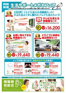 2016_shoka_betu_ura_meganenofuji_0428ol.jpg