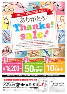 2016_sogyosai_omo_meganenofuji_0331ol.jpg