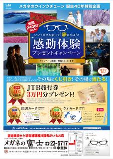 2017_3gatu_omo_meganenofuji_0208ol.jpg
