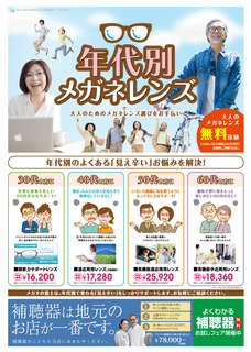 2017_4gatu_koda_ura_meganenofuji_0308ol.jpg