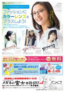 2017_5gatu_omo_meganenofuji_0308ol.jpg