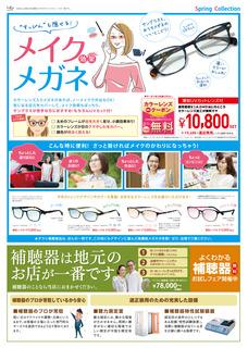 2017_5gatu_ura_meganenofuji_0308ol.jpg