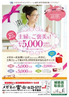 2017_678gatu_kuji_omo_meganenofuji_0502ol.jpg