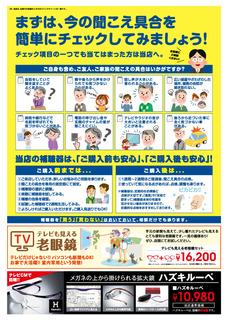 2018_678gatu_ho_ura_meganenofuji_0501ol.jpg