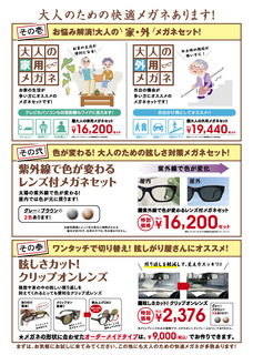 2018_91011gatu_tv_ura_meganenofuji_0801ol.jpg