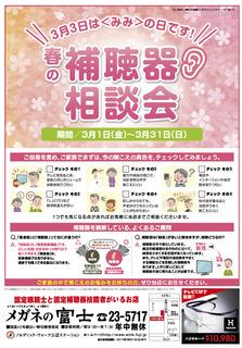 2019_345gatu_ho_omo_meganenofuji_0205.jpg