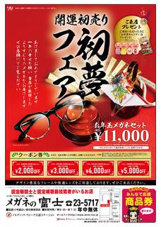 2020_1212gatu_sho_omo_meganenofuji_1104ol.jpg