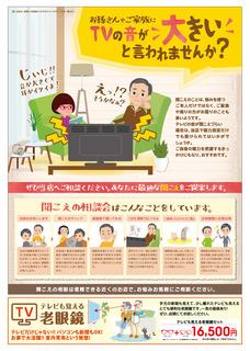 2020_345gatu_ho_ura_meganenofuji_0205ol.jpg