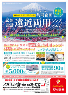 2020_345gatu_lens_omo_meganenofuji_0204ol.jpg