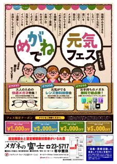 2020_91011gatu_kenko_omo_meganenofuji_0731ol.jpg