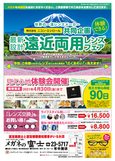 2021_345gatu_ho_omo_meganenofuji_0201ol.jpg