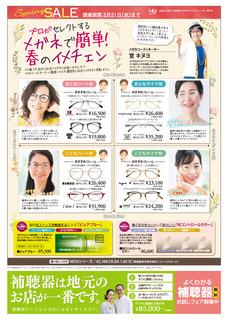 2021_3gatu_st_ura_meganenofuji_0202ol.jpg