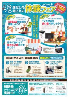 2021_678gatu_ho_ura_meganenofuji_0506ol.jpg