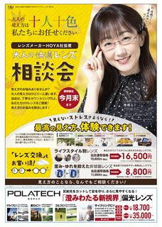 500600_メガネの富士様_10月_表.jpg
