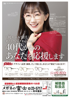 500600_メガネの富士様_9月_表.jpg