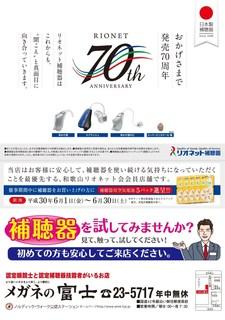 メガネの富士様 チラシ表1.jpg