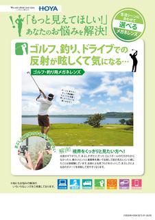 HOYAomote_tei0203_04.jpg