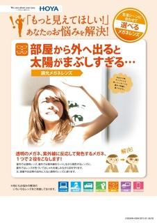HOYAomote_tei0203_05.jpg