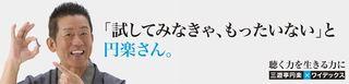 enraku_banner.jpg